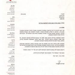 מכתב תודה מהאגודה למלחמה באיידס