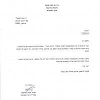 מכתב תודה מעיריית פתח תקווה