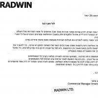 מכתב תודה מרדווין