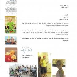 התנדבות והופעה בפני ילדים בשיבא