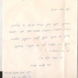 מכתב תודה והמלצה על גיא ברכה